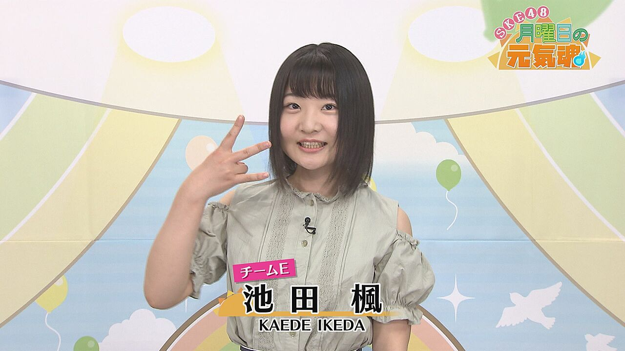 SKE48 月曜日の元気魂! 藤本冬香篇